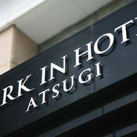 ビジネスホテル パークインホテル厚木のサムネイル