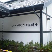 ココファンメゾン鎌倉山のサムネイル