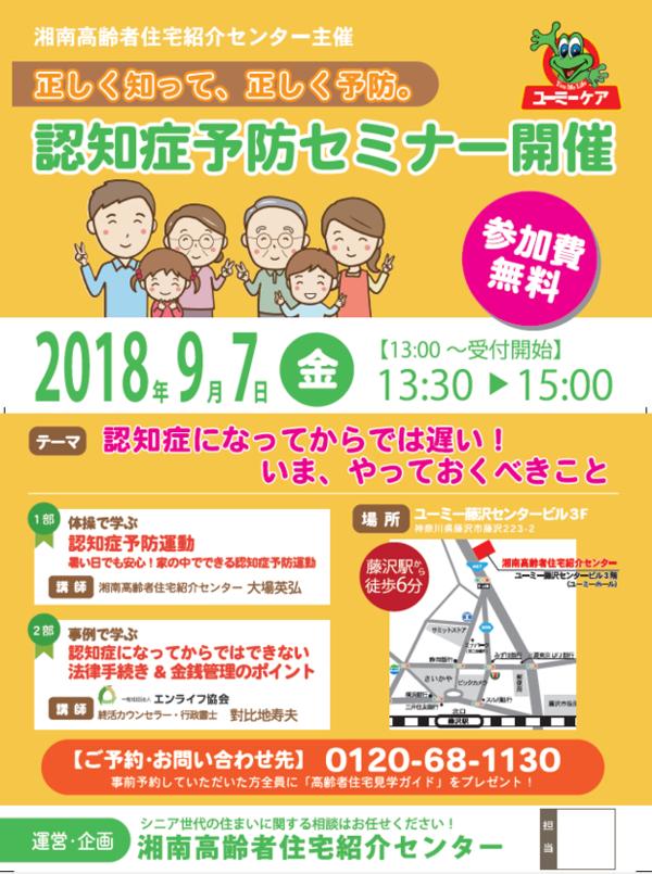 認知症予防セミナー【9月7日金曜日】開催のお知らせ