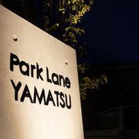 Park Lane八松のサムネイル