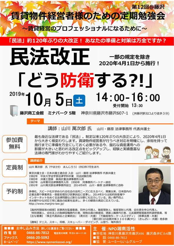第12回NPO湘南活性セミナーご案内(10月5日)