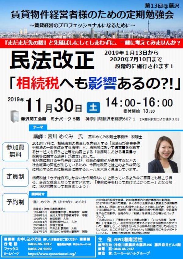 第13回NPO湘南活性セミナーご案内(11月30日)