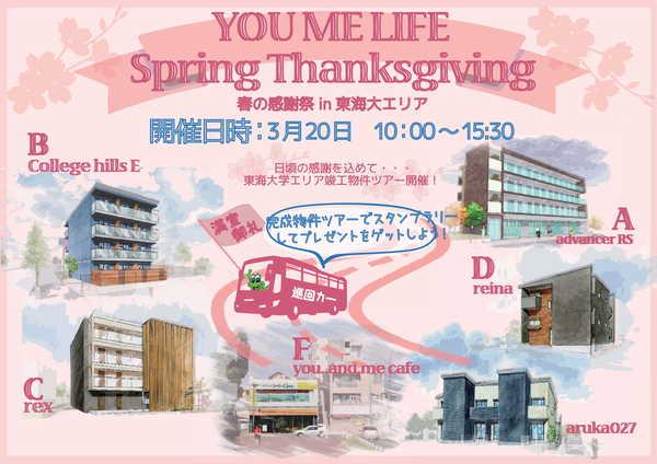 【変更あり】令和2年3月20日(金)2020春の感謝祭in東海大学エリア