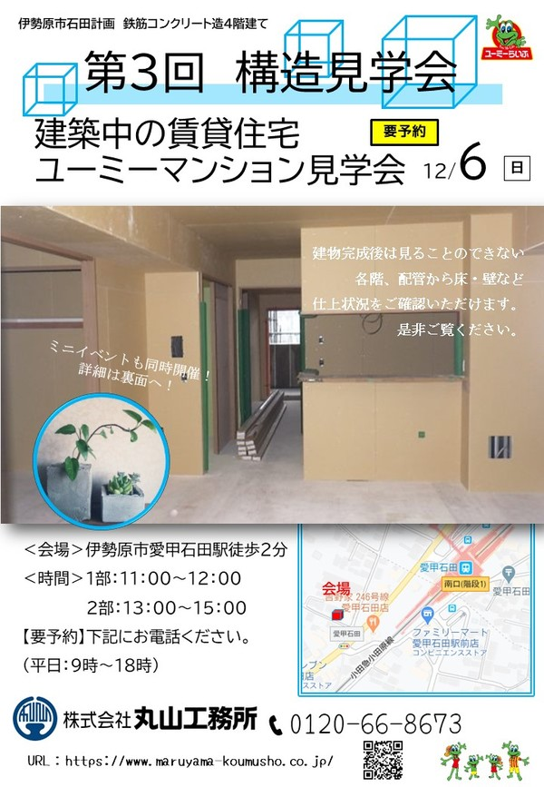 【見学会開催のお知らせ】AIKOU MANSION(伊勢原市-石田)第3回構造見学会