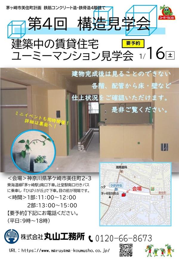 【見学会開催のお知らせ】茅ヶ崎市美住町 第4回構造見学会