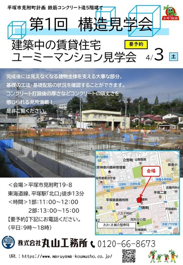 【見学会開催のお知らせ】平塚市見附町計画 第1回構造見学会