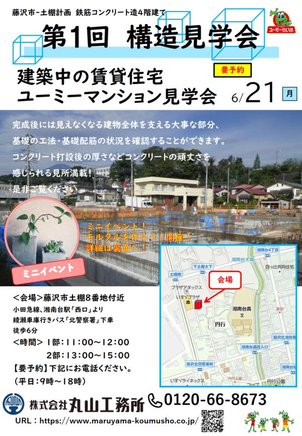 【見学会開催のお知らせ】藤沢市土棚計画 第1回構造見学会