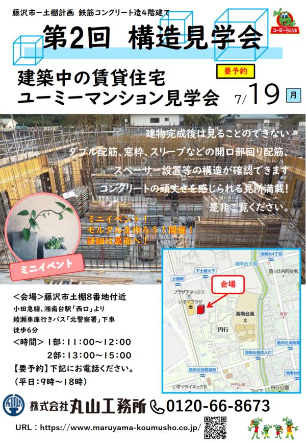 【見学会開催のお知らせ】藤沢市土棚計画 第2回構造見学会