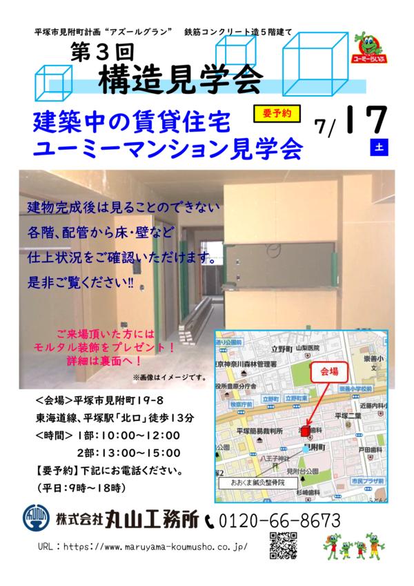 【見学会開催のお知らせ】平塚市見附町計画 第3回構造見学会