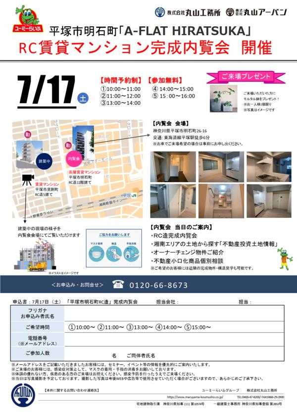 【完成内覧会のお知らせ】平塚市明石町「A-FLAT HIRATSUKA」
