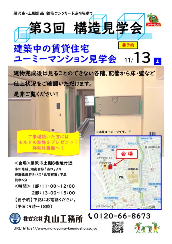 【見学会開催のお知らせ】藤沢市土棚計画 第3回構造見学会